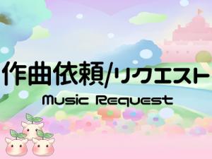 music_request